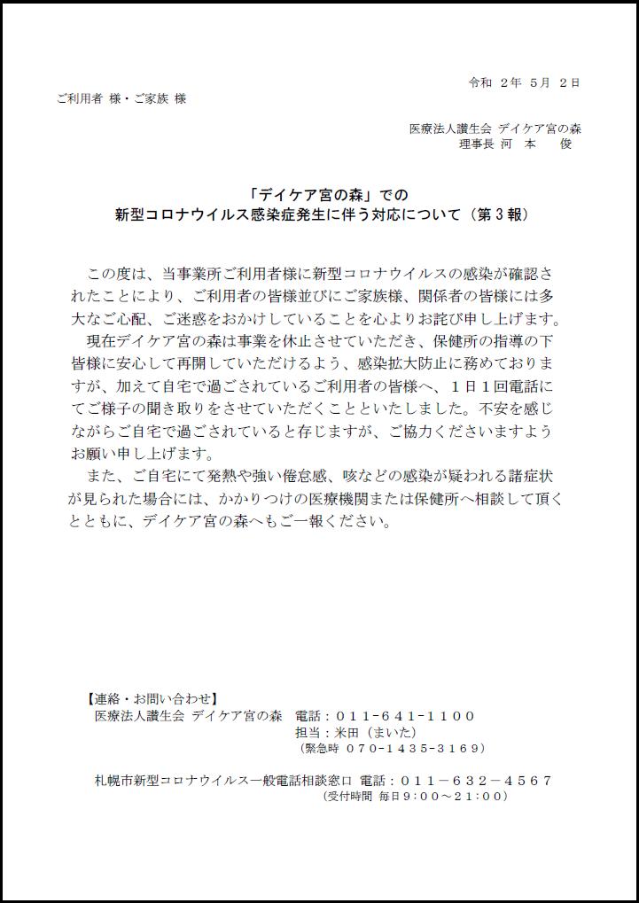 コロナ 感染 者 札幌